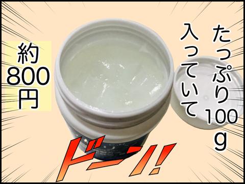 100g入り800円