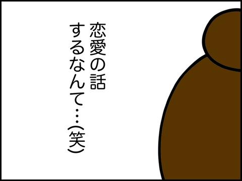 アラフォーの恋愛話