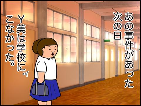 Y美は学校に来なかった