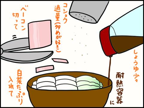 白菜とベーコンを切って入れるだけ