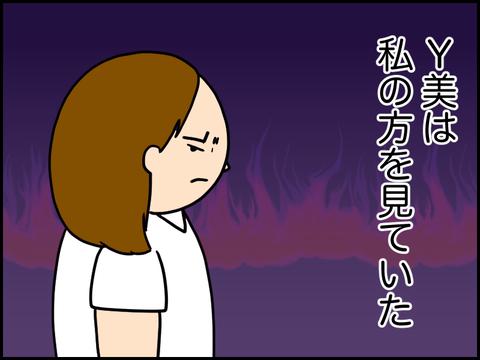 Y美はコチラを見ていた