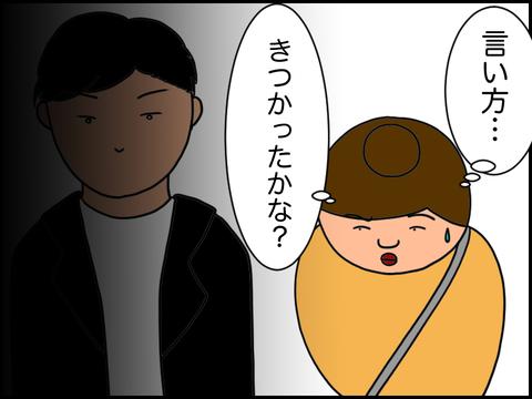 沈黙の二人