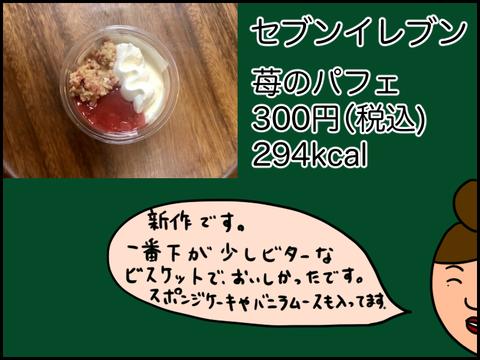 セブンイレブン 苺のパフェ