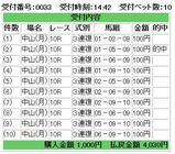 2010-01-11中山10R