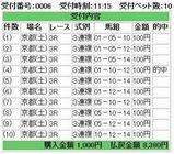 2010-01-23京都3R