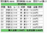 2010-01-23京都11R羅生門S
