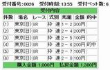 2010-01-31東京8R