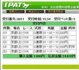 2009-11-21京都11R