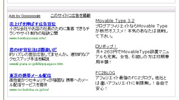 グーグルアドセンスのスクエアと自己リンクの組み合わせ