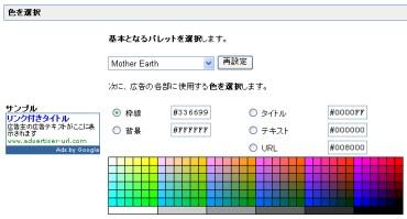 グーグルアドセンス カラーパレット