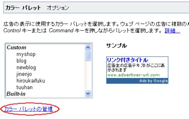グーグルアドセンス カラーパレットの管理