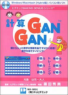 計算GANGAN