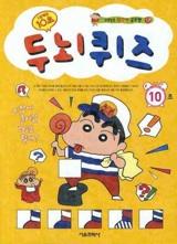 クレヨンしんちゃん韓国版