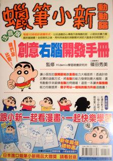 クレヨンしんちゃん台湾版