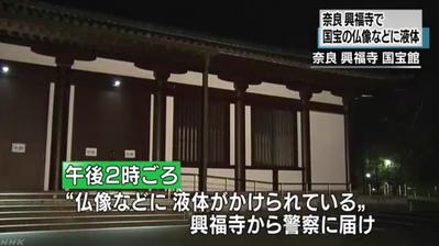 興福寺で液体まかれる。「寺社油...