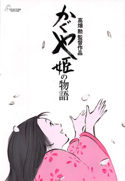 2013-12-10kaguya1