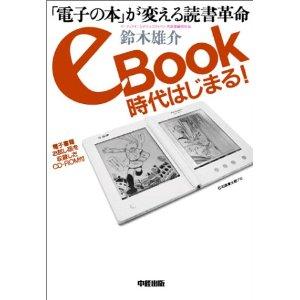 パナソニックはamazon支配下の日本電子書籍市場から海外への「道をひらく」か? : 本とeBookの公園