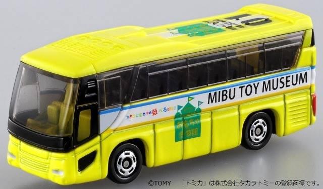 壬生町おもちゃ博物館 : [限] 期間限定ですっ!!-3inch ...