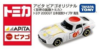 世界の国旗トミカ トヨタ 2000GT 日本国旗タイプ� 鳳凰