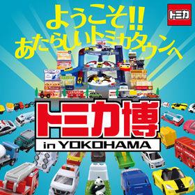 トミカ博 in YOKOHAMA 〜ようこそ!!あたらしいトミカタウンへ〜