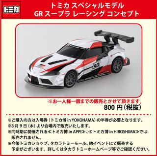 トミカ スペシャルモデル GR スープラ レーシング コンセプト
