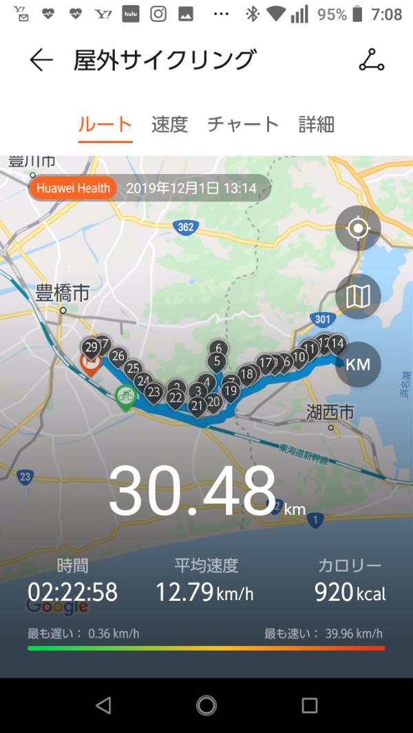 Screenshot_20191202-070808