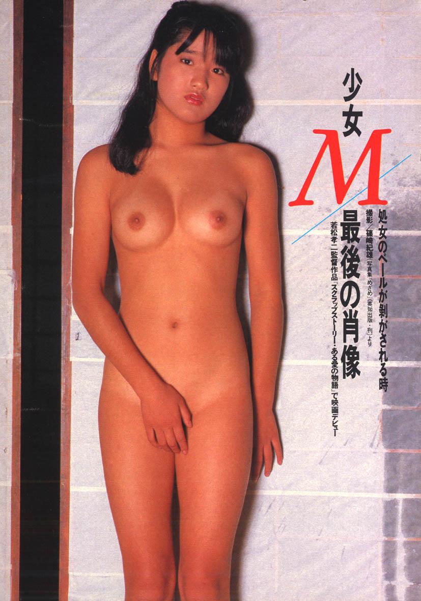 15才 nude girls 昭和14歳ヌード15歳ヌード13歳ヌード早川のぞみ投稿画像