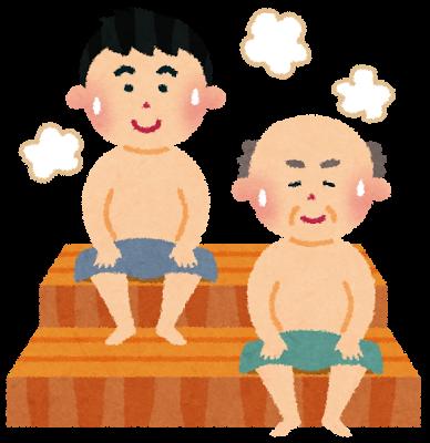 sentou_sauna