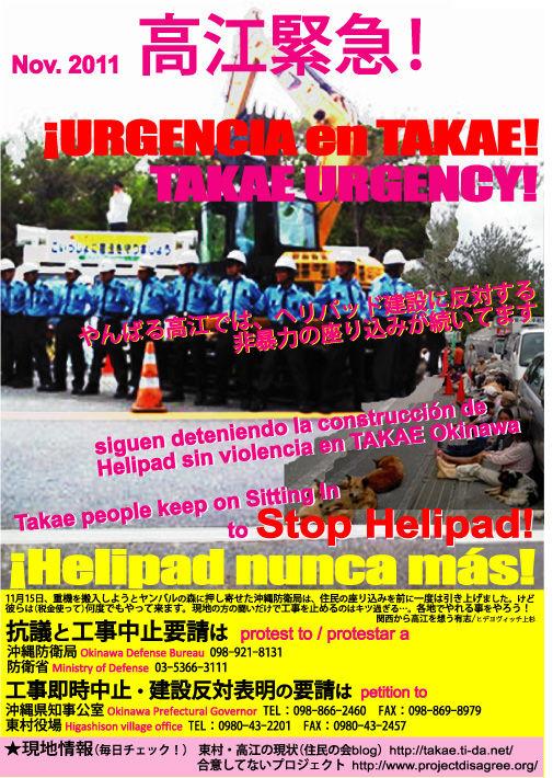 takae-urgency