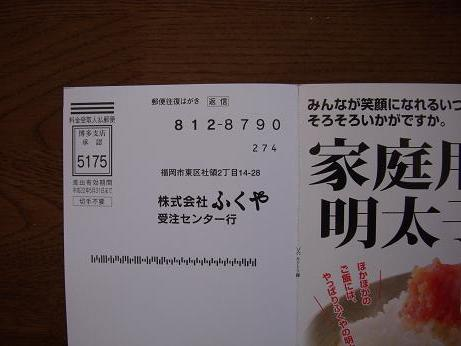 ハガキ 1