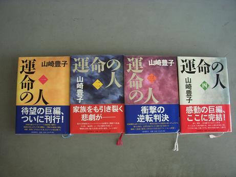 運命の人 4冊