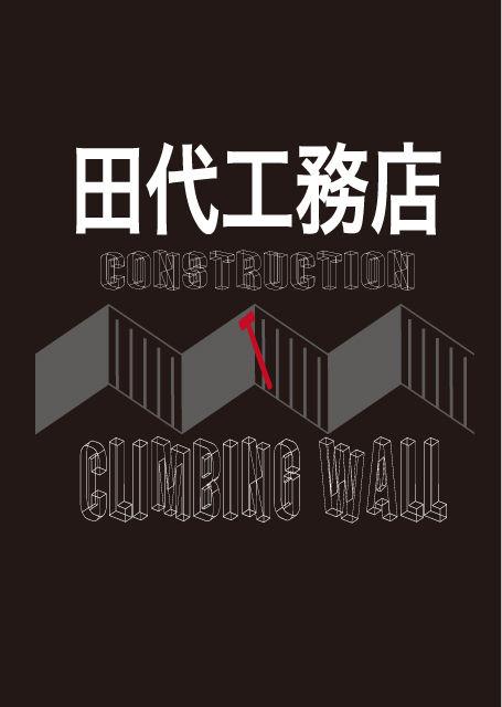 田代工務店-logo