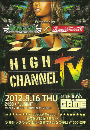 high channel