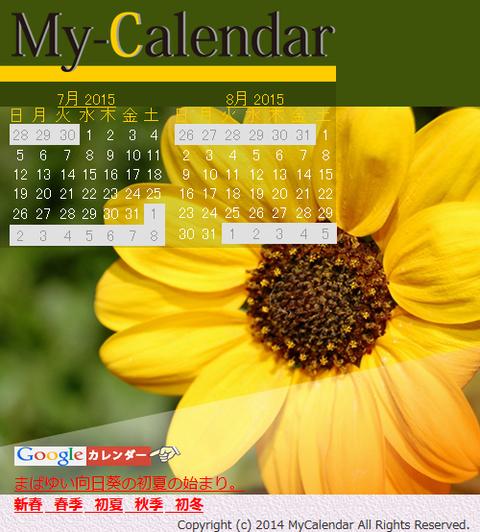 mycalendar2初夏