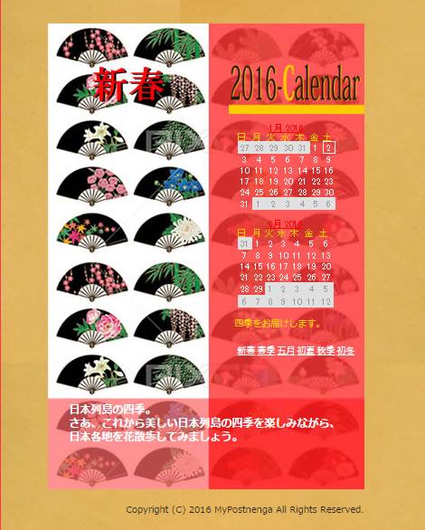 2016mynengaⅠ2