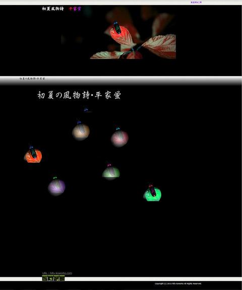 動画実験工房hotaru02