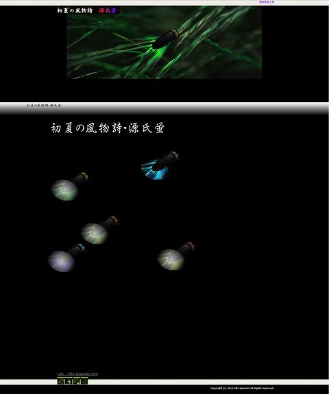 動画実験工房hotaru01
