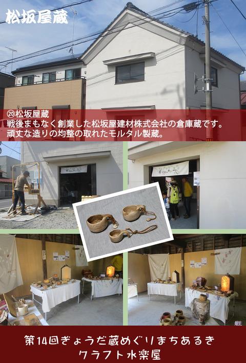 ⑦松坂屋蔵