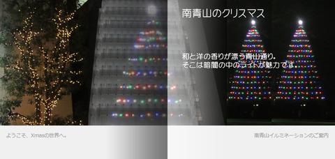 minamiaoyama01