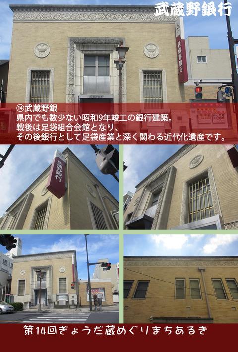 ⑯武蔵野銀行行田支店