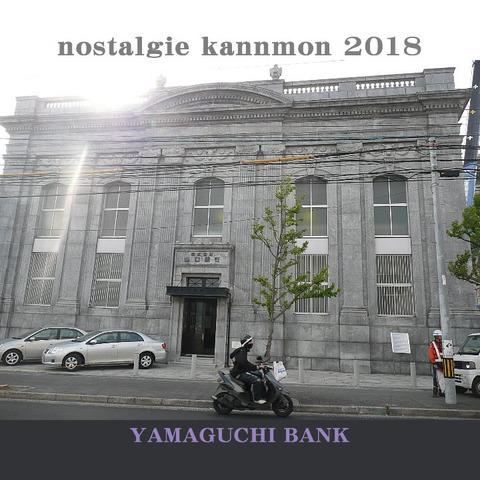 t9山口銀行旧本店