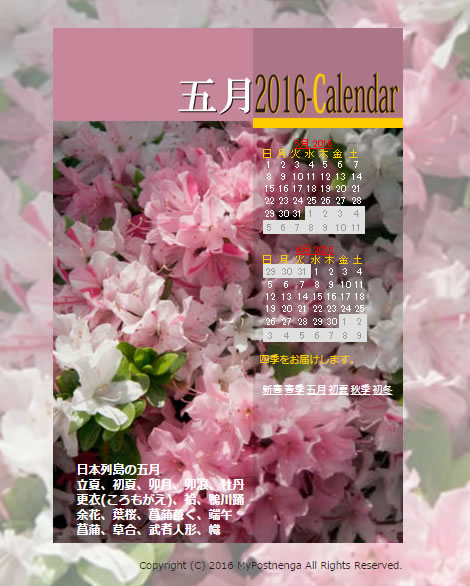 2016mynengaⅠ4