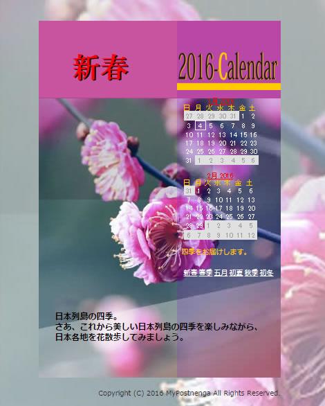2016mynengaⅠ8