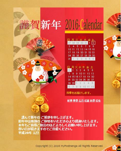 2016mynengaⅠ1