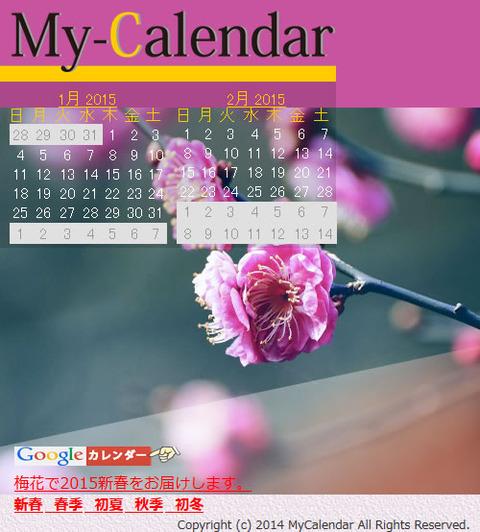 mycalendar2新春