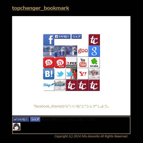 topchenger_bookmarkdesign01