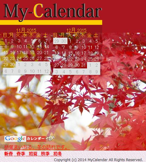 mycalendar2初冬