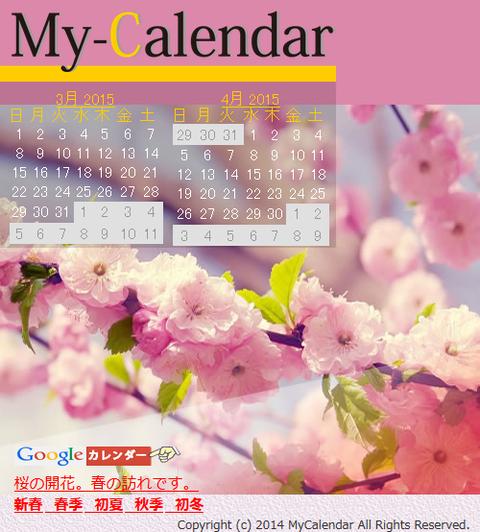mycalendar2春季