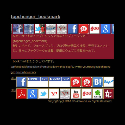 topchenger_bookmarkdesign02