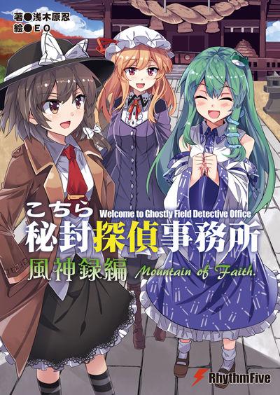 秘封探偵6表紙M